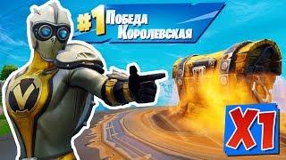 ТОЛЬКО *ОДИН СУНДУК* ЧЕЛЛЕНДЖ ft. Litput & Domidy! [Fortnite Battle Royale]