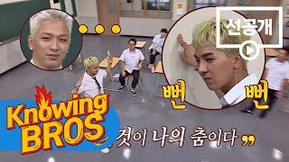 [Sneak Peak] Is MINO a dancing genius? Here's the truth! (Ft. MINO's finger) Knowing Bros Ep.90