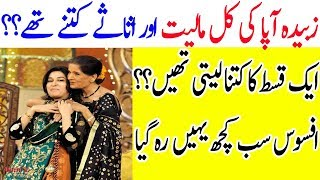 Wikipedia Of Zubaida Tariq | Zubaida Tariq Net Worth House And Salry | History Of Zubaida Tariq
