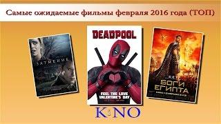 Самые ожидаемые фильмы февраля 2016 года (ТОП)