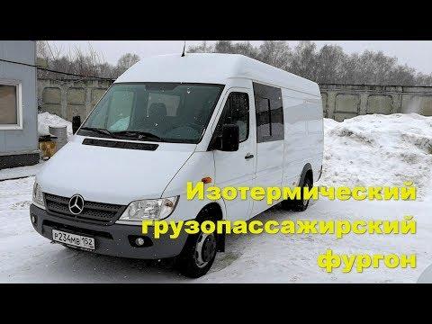 Мерседес Спринтер Классик 413 - Изотермический грузопассажирский фургон