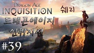드래곤 에이지-인퀴지션(Dragon Age Inquisition) 39화(1080p60fps) 감동의챕터!