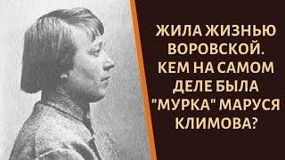 """Жила жизнью воровской. Кем на самом деле была """"Мурка"""" Маруся Климова?"""
