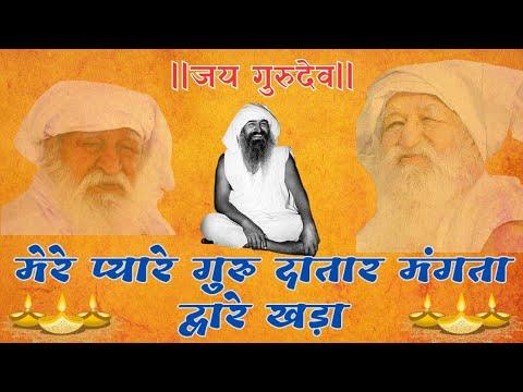 Mere Pyare Guru Datar - Dr. Gaurav Kalyani