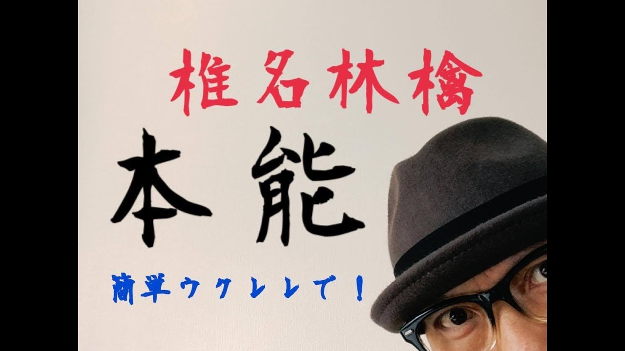 「本能」 椎名林檎・ウクレレ 超かんたん版【コード&レッスン付】(with subtitle )
