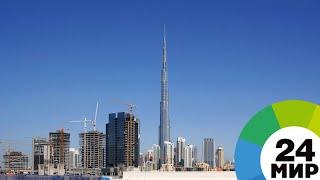 Дубайский небоскреб «Бурдж-Халифа» окрасился в цвета российского флага - МИР 24