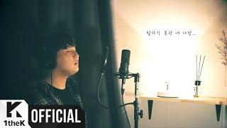 [MV] Lim JaeHyun, Moon SeongWook (임재현, 문성욱) _ With a smile(웃으며)