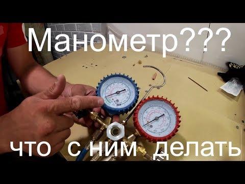 Как пользоваться манометром? Манометрический коллектор.