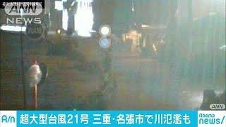 """""""超大型""""台風21号 三重・名張市で氾濫、冠水も(17/10/23)"""
