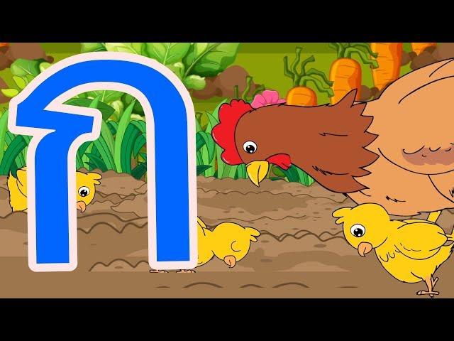 เพลงกุ๊กไก่ ไก่เอ๋ยไก่เลี้ยงลูกมาจนใหญ่ การ์ตูนน่ารัก (ไก่)