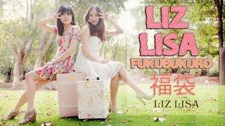 LIZ LISA Fukubukuro 2015 ♡ Lucky Pack リズリサの福袋