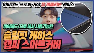 ️ [리뷰] 랩씨 아이패드 프로 슬림핏 스마트커버 케이…