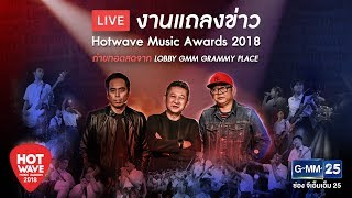 LIVE งานแถลงข่าว Hotwave Music Awards 2018