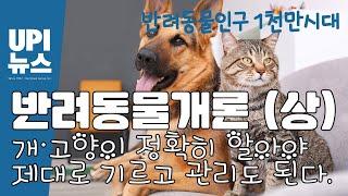반려동물개론 강의 (상편) 반려동물관리사(1/2)