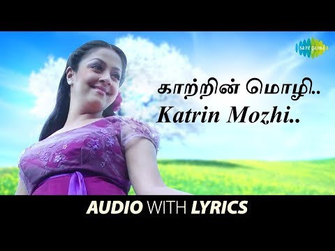 Katrin Mozhi with Lyrics | Mozhi | Vidyasagar | Vairamuthu | Prithviraj, Jyothika | HD Song