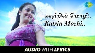 Katrin Mozhi with Lyrics | Mozhi | Vidyasagar | Vairamuthu | Prithviraj, Jyothika | HD Song
