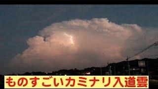 すごい入道雲を発見!稲妻ととカミナリがすごかったです。雷警報が発令...
