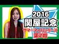 【競馬予想】2016年 関屋記念の予想【星野るり】