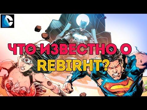ВО ВСЕМ ВИНОВАТЫ ХРАНИТЕЛИ? Что известно о REBIRTH? Война Дарксайда. Dc Comics.