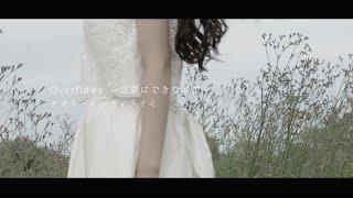 Overflows ~言葉にできなくて~  /ナオト・インティライミ(Full Cover by 木村結香)
