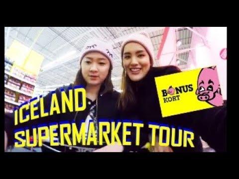 Iceland supermarket tour : ซุปเปอร์ในไอซ์แลนด์ของแพงจริงมะ?