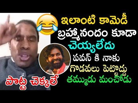 KA Paul Hilarious Comments on Pawan Kalyan - PSPK FANS MUST WATCH VIDEO