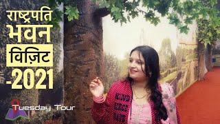Rashtrapati Bhavan Museum latest tour Video in hindi    Tuesday tour