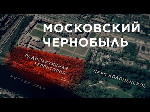 Московский Чернобыль: Юго-Восточная