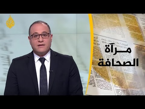 مرا?ة الصحافة  الثانية 2018/11/16  - نشر قبل 2 ساعة