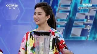[健康之路]小茶叶 大学问(三) 奶茶制作方法大公开| CCTV科教