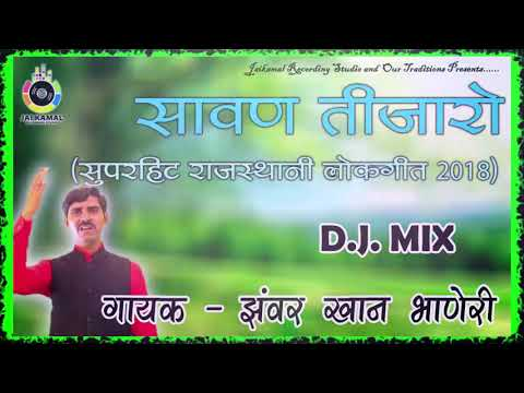 सावण तीजारो | D.J. MIX |  झंवर खान | राजस्थानी सुपरहिट झुरावा गीत | SAAVAN TIJARO | JHANWAR KHAN |