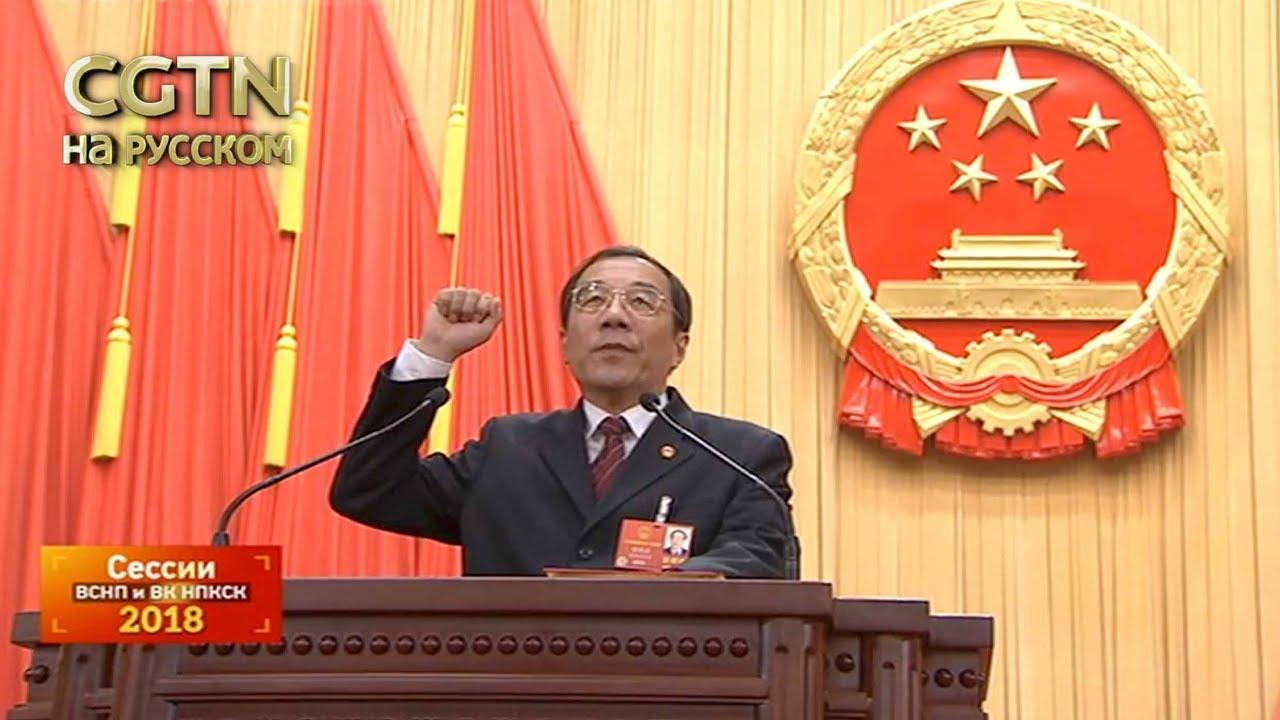 Ян Сяоду избран главой Государственной надзорной комиссии КНР