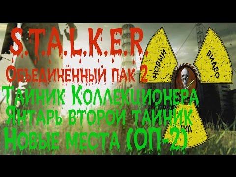 Сталкер ОП 2 Тайник Коллекционера Янтарь второй тайник все места
