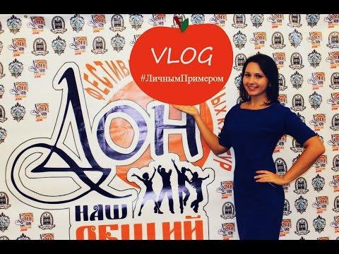 Дон-наш общий Дом #vlog #ЛичнымПримером