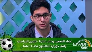 عماد السعيد وعمر حناينا -  تتويج الرياضي بلقب دوري الناشئين تحت 16 عاماً  - Extra Time