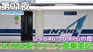 【2017東京謎旅】第01夜・N700A系グリーン車乗車記とRPGの母 / 名古屋→東京
