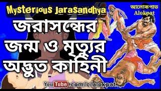 জরাসন্ধের জন্ম ও মৃত্যুর অদ্ভুত কাহিনী, Mystery of Jarasandhya #alokpat