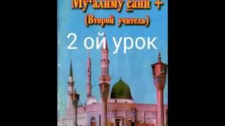 Учить читать на Арабском языке. Урок N2  (Чеченский язык)