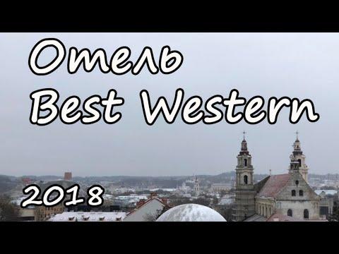 Литва. Вильнюс 2018. Отель Best Western.