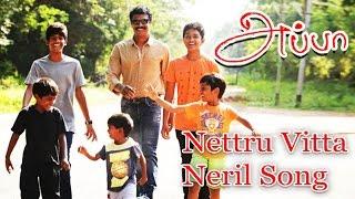 Netru Vitta Neeril Song | Appa Tamil Movie | Samuthirakani | Ilaiyaraaja | Trend Music