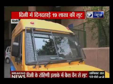19 Lakh rupees looted from bank in Rohini, New Delhi