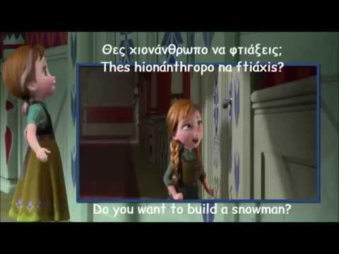 Frozen-Do You Want to Build A Snowman(Greek) Subs&Trans/Θες χιονάνθρωπο να φτιάξεις;