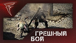Грешный бой ★ Men of War: Assault Squad 2 #86