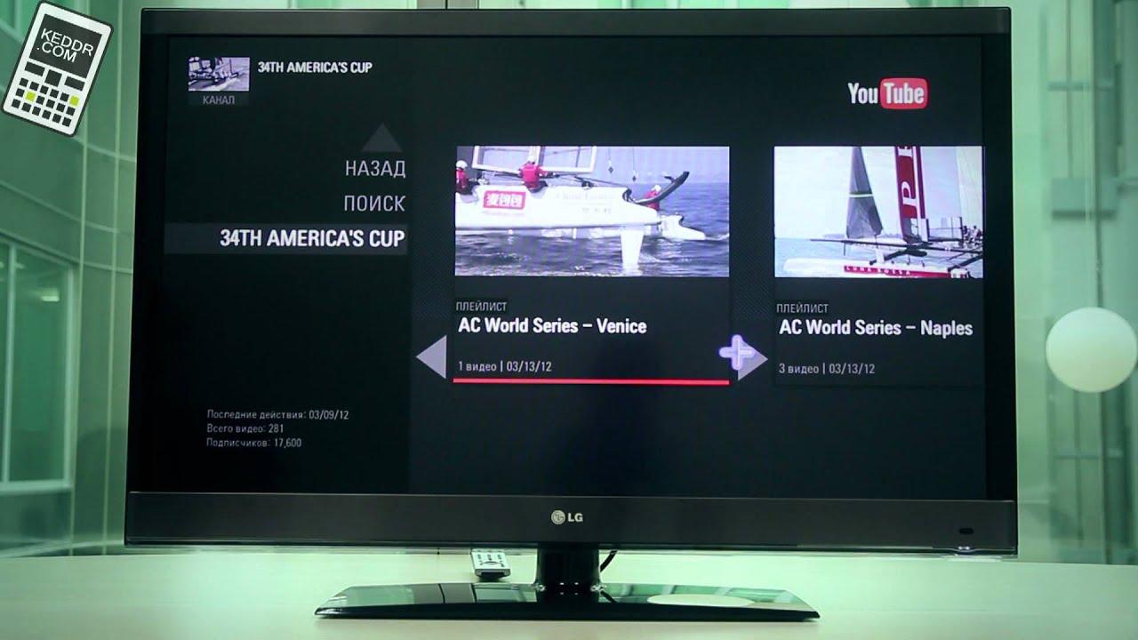 Обзор приложений для LG Smart TV - e02  Youtube