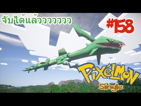 Minecraft Pixelmon Single [3.3.2] #158 จับได้แล้ว เรควอซ่า โปเกม่อนในตำนาน