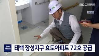 [단신] 태백에도 효도아파트 공급…2023년 완공 20…