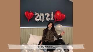 [vlog]신혼부부브이로그,새해맞이,통영쉐이리펜션,일상…