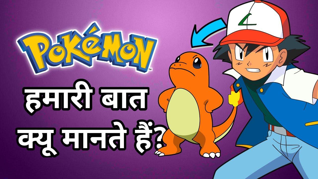 Pokemon Humari Baat Kyu Maante Hai? IN HINDI   Why Pokemons Obey Their Trainers?