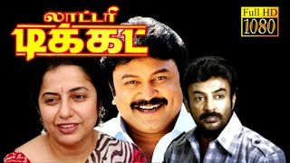 Lottery Ticket | Mohan,Prabhu,Suhasini | Tamil Superhit Movie HD