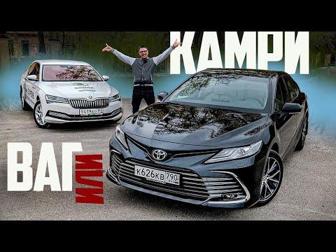 Новая КАМРИ - Супер. Но ВАГ Всё Испортит? Сравнение Toyota Camry 200 сил или Skoda Superb 2021